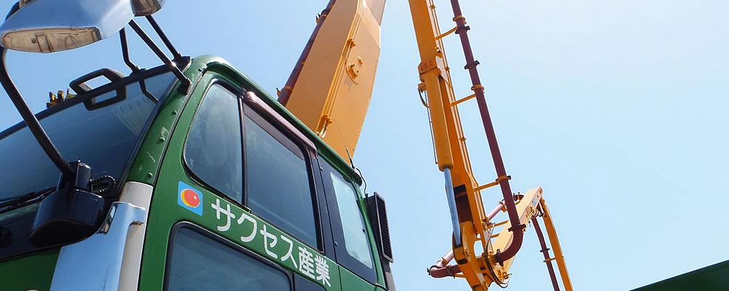 サクセス産業05:コンクリートミキサー車