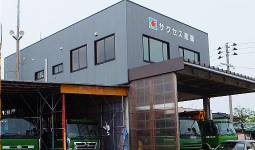 サクセス産業柏崎株式会社